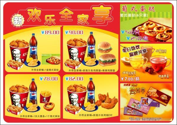 Kentucky Fried Chicken menu PSD Pinterest Kentucky fried - kids menu templates