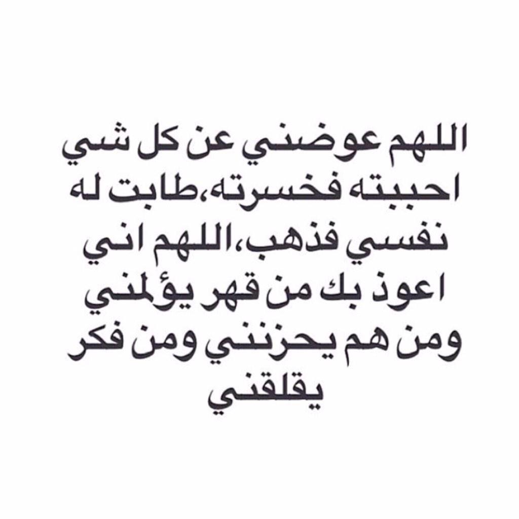اللهم عوضني Morning Prayers Islamic Quotes Life Quotes