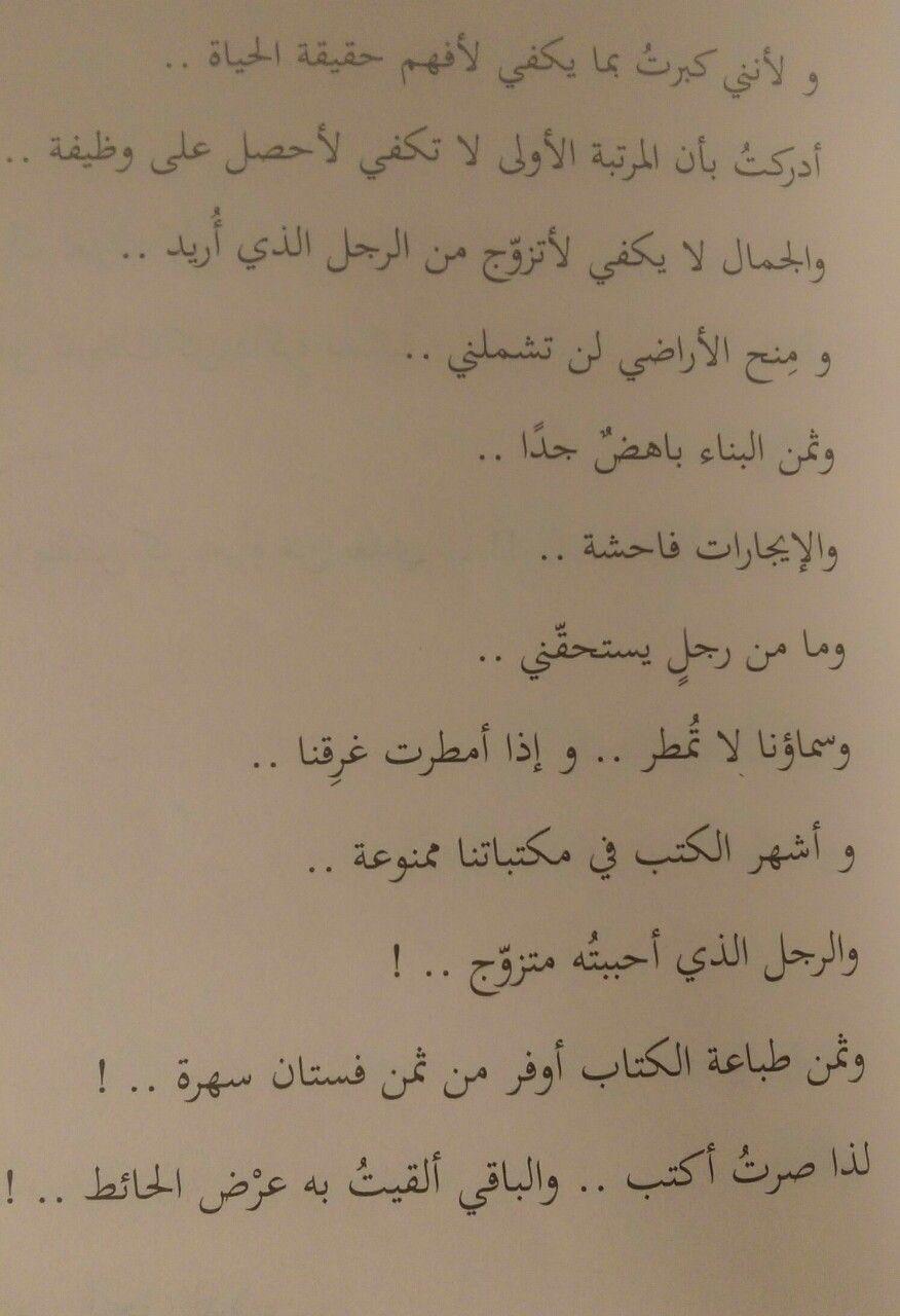 مذكرات ضلع اعوج ندى ناصر Arabic Quotes Book Quotes Arabic Words