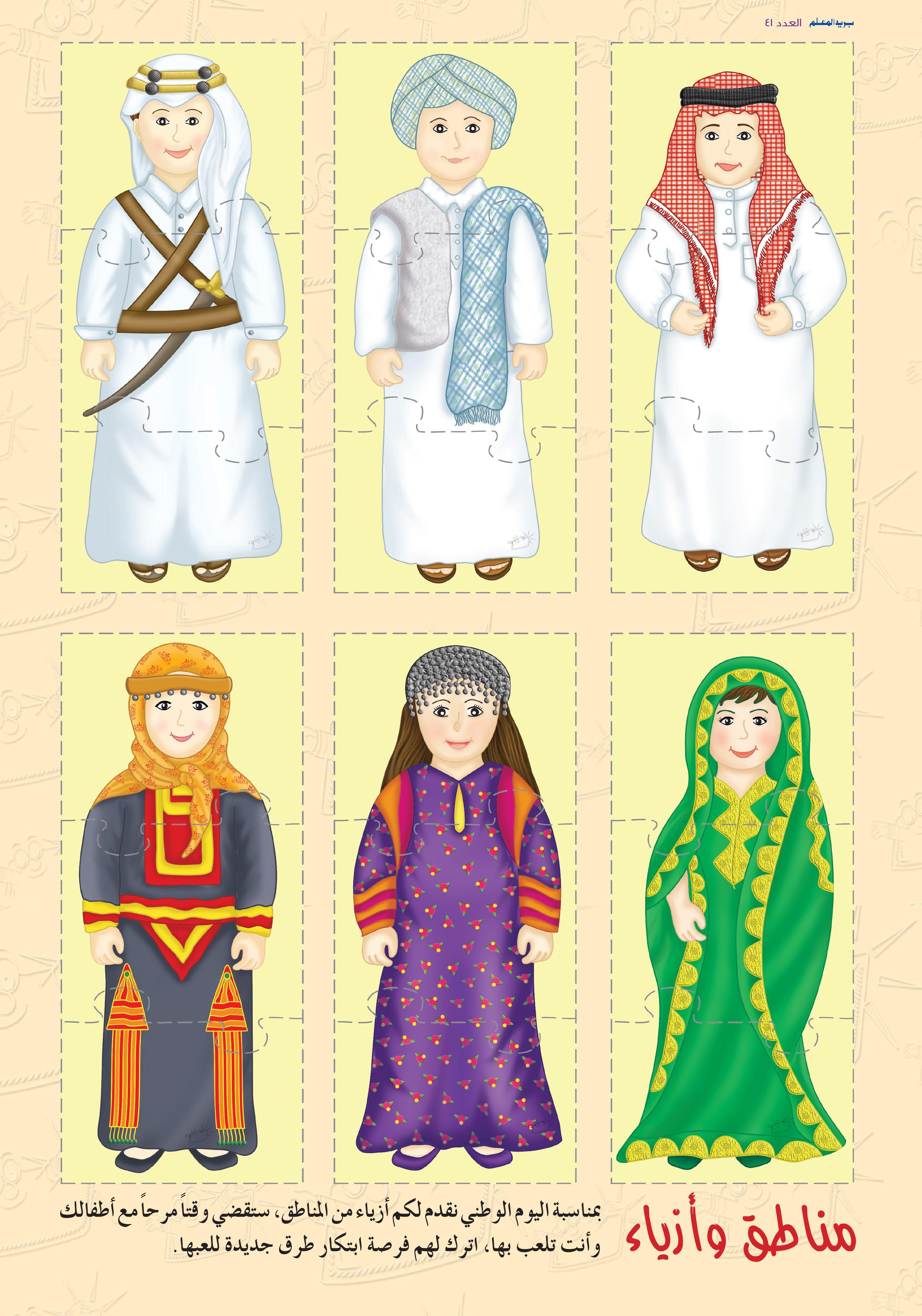 ورقة عمل مناطق وأزياء Zelda Characters Princess Zelda Character