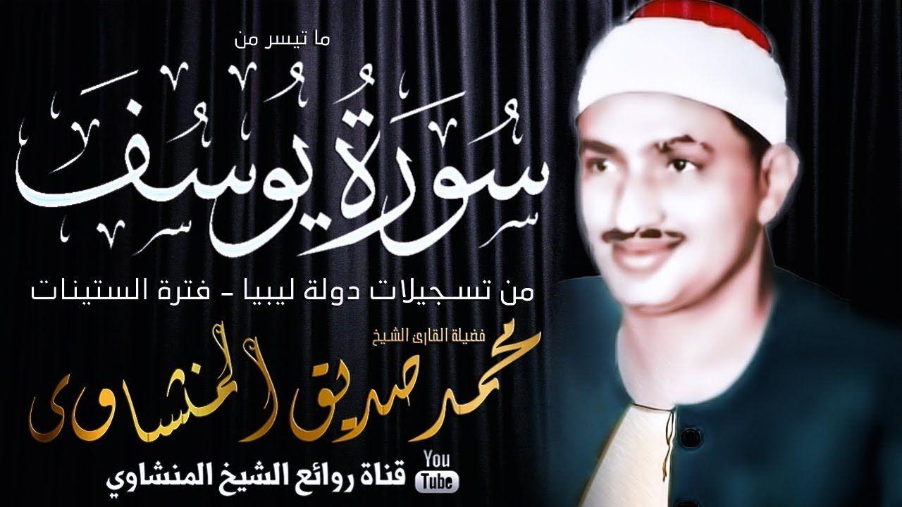 سورة يوسف تلاوة رهيبة من اروع ما جود الشيخ محمد صديق