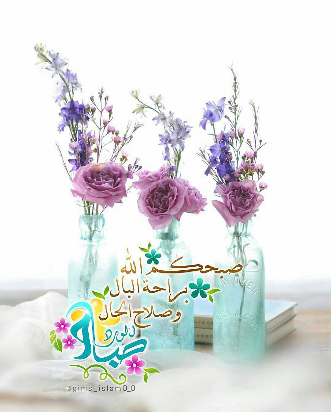 Girls Islam0 0 Girls Islam0 0 يا رب يا من أشرقت الشمس بأمرك و تنفس الصبح بقدرتك و Beautiful Morning Messages Morning Greetings Quotes Good Morning Photos