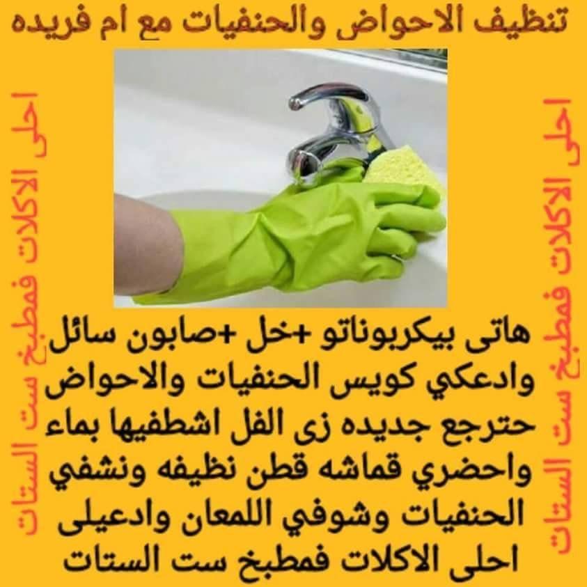 Maison propre nettoyants de maison et astuce menage - Astuce maison propre ...