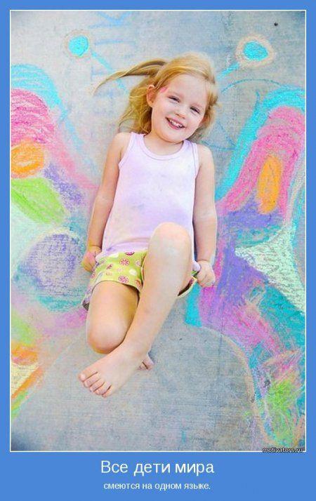 Мотиваторы. Дети, это НАШЕ. | Фото-вызов, Фото малышей ...