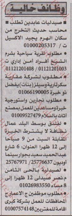 اعلان وظائف اهرام الجمعة عرب بريك Job Sheet Music Free