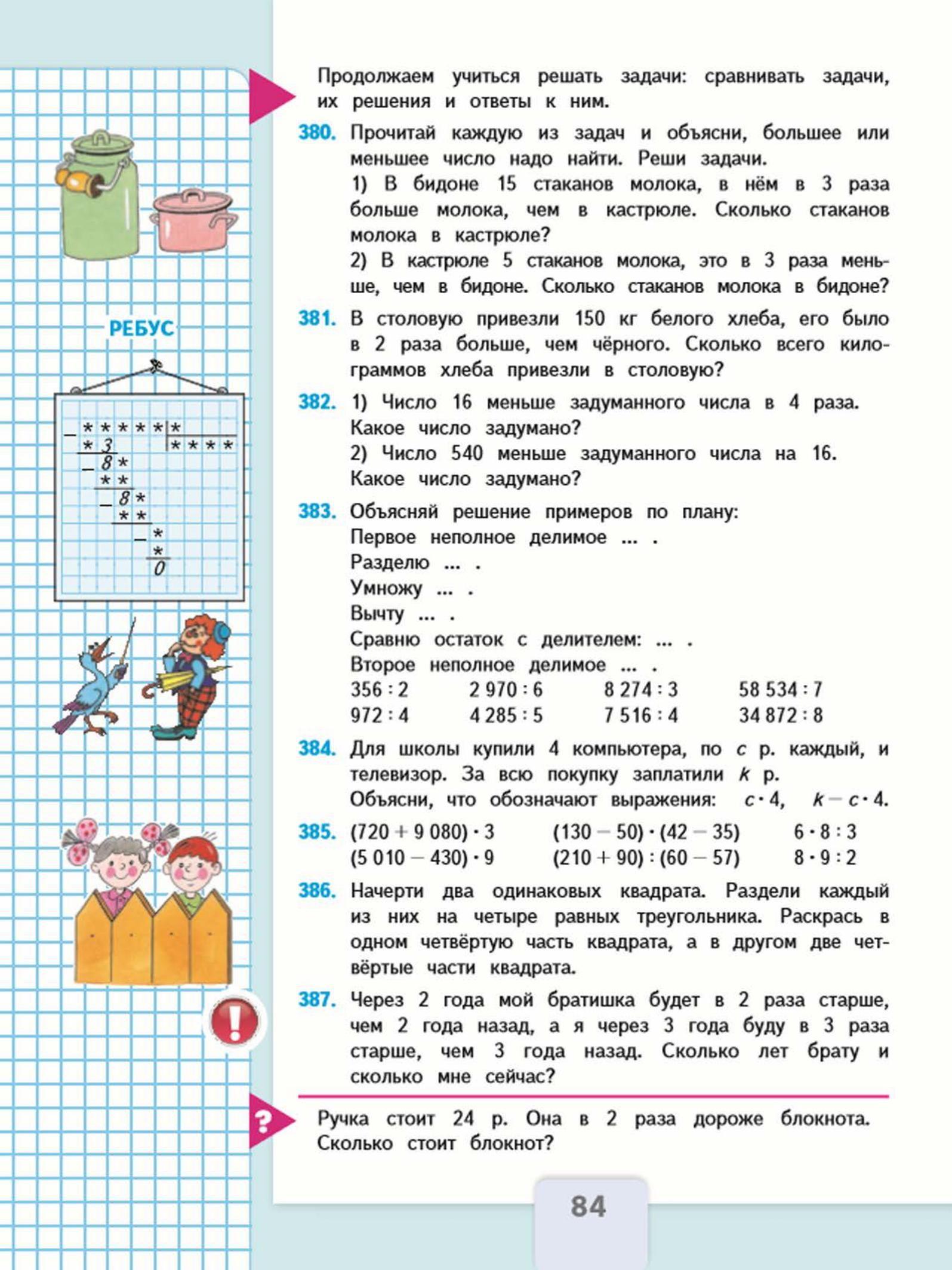 Решебники по информатике 3 класс горячев в играх и задачах