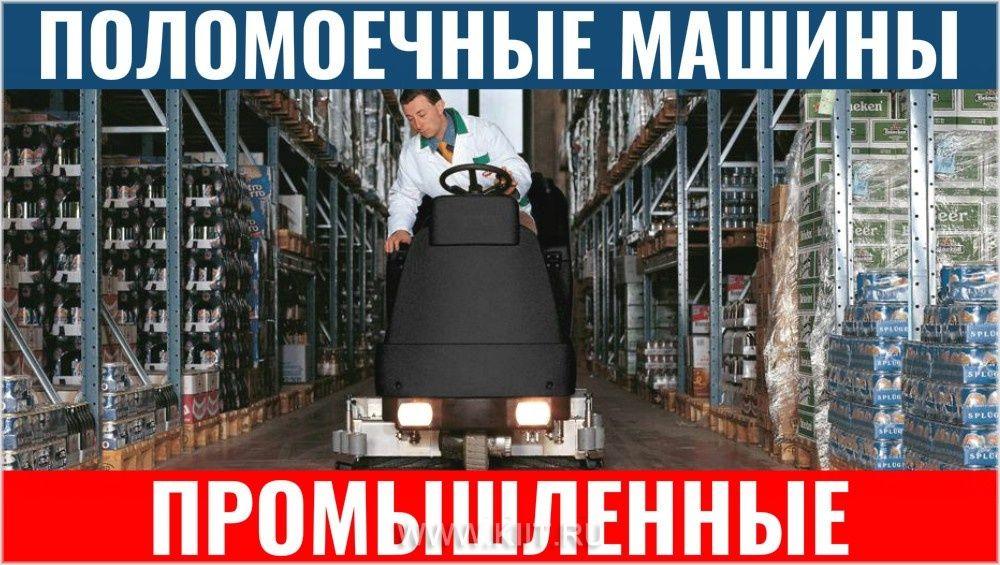 поломоечные машины для производственных помещений в аренду