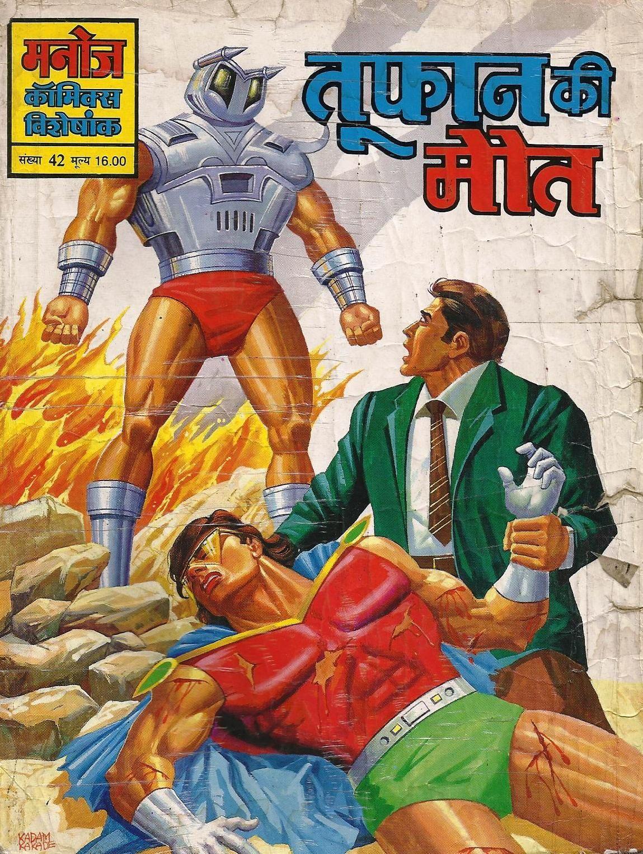 Read Hindi Raj Comics Online Free Manoj Comics Tulsi - induced info