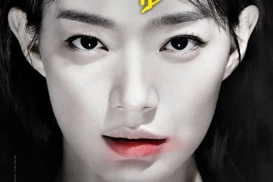 """Shin Min Ah's Upcoming Film """"Diva"""" Releases Haunting First Poster"""