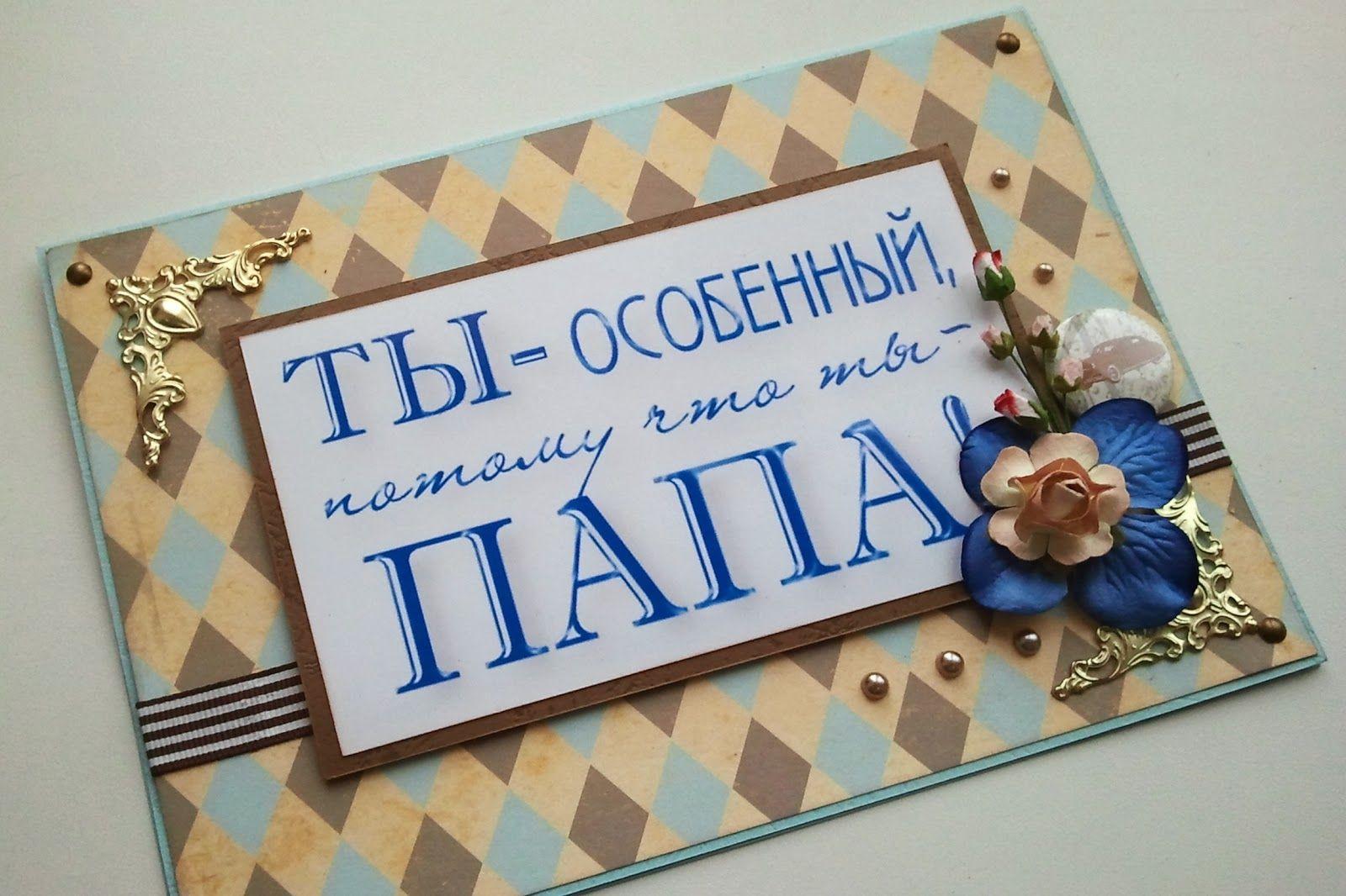 Поздравление папе 50 открытка