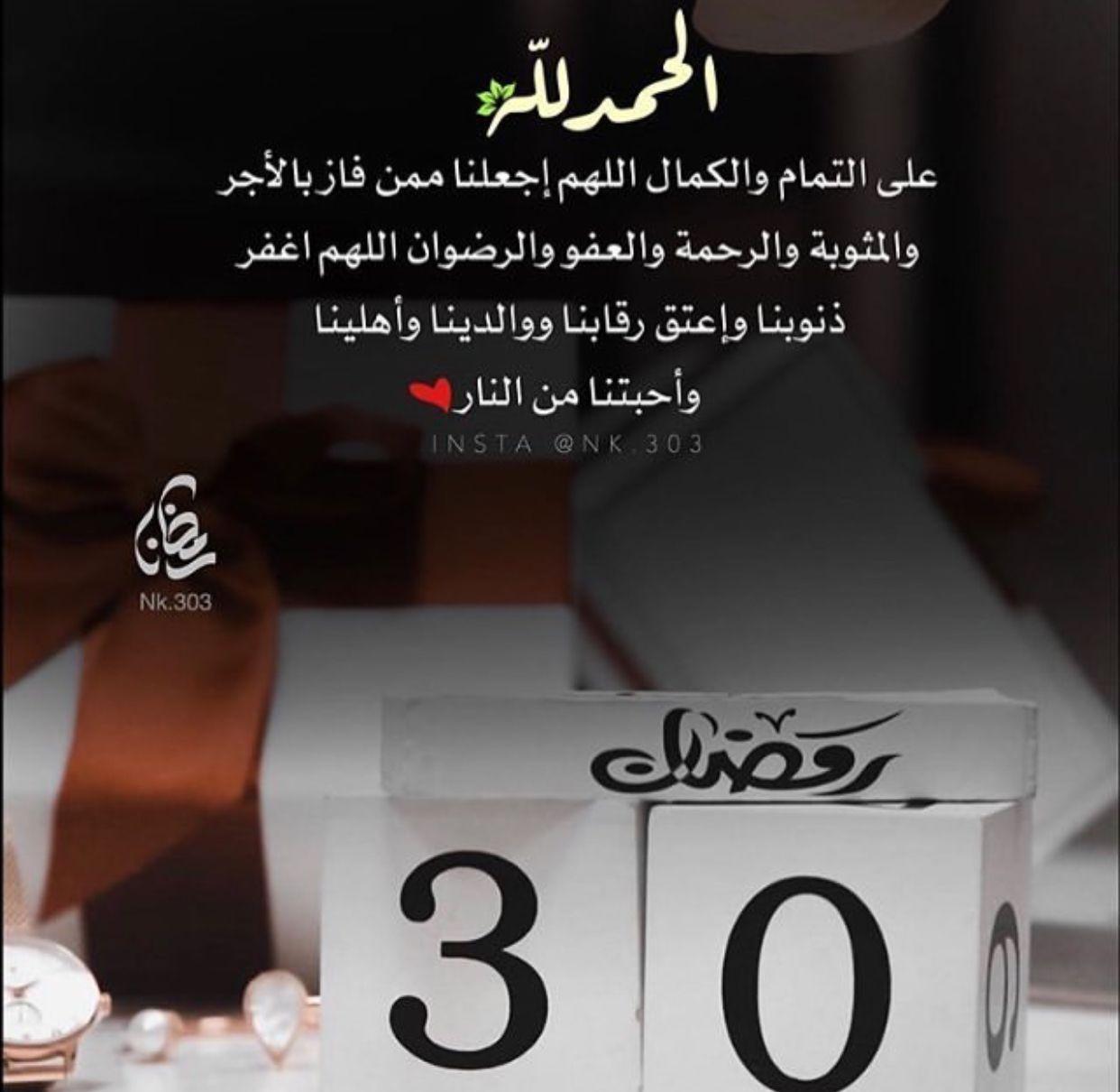 اليوم ٣٠ رمضان Company Logo Tech Company Logos Logos