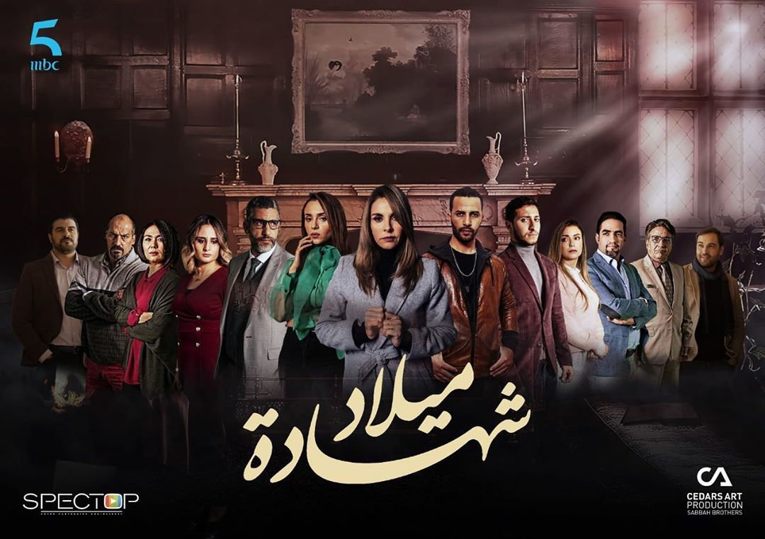 موعد وتوقيت عرض مسلسل شهادة ميلاد الحلقة الاخيرة في رمضان 2020 Concert Movie Posters Movies