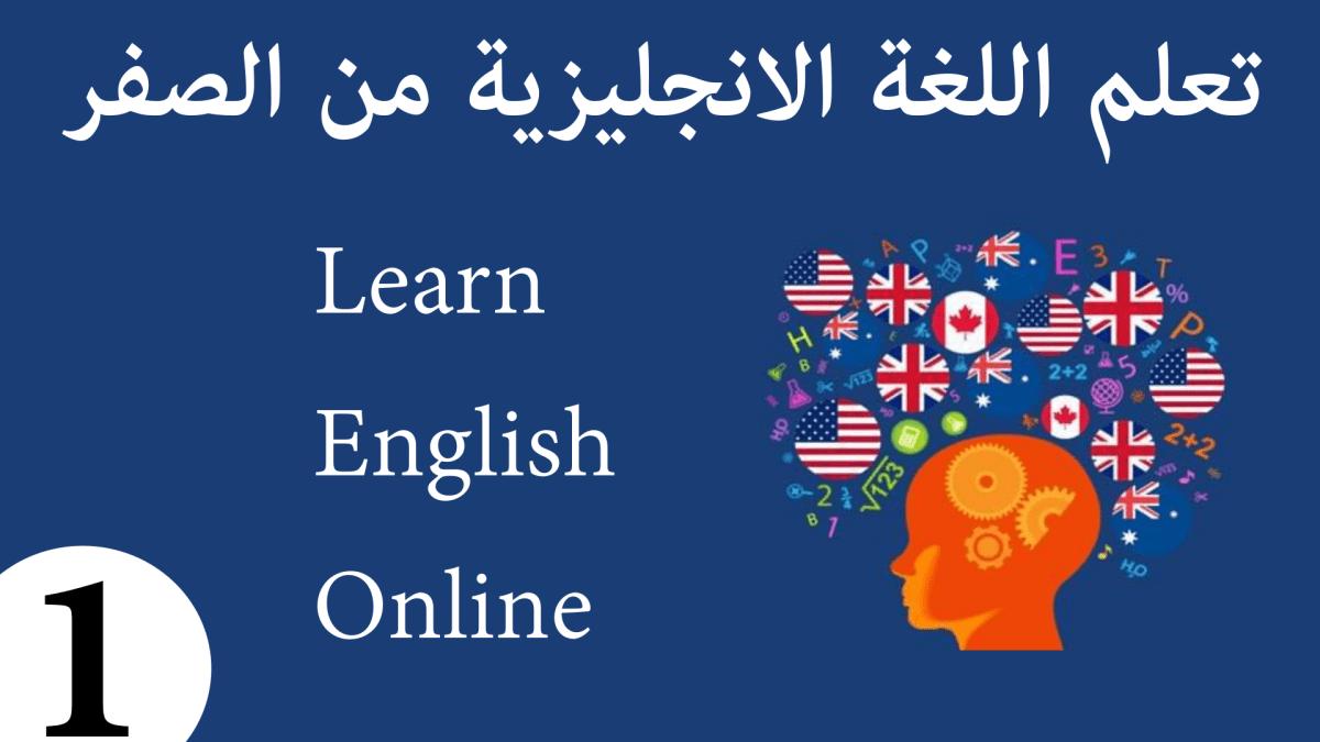 تعلم اللغة الانجليزية للمبتدئين من الصفر الدرس الاول English
