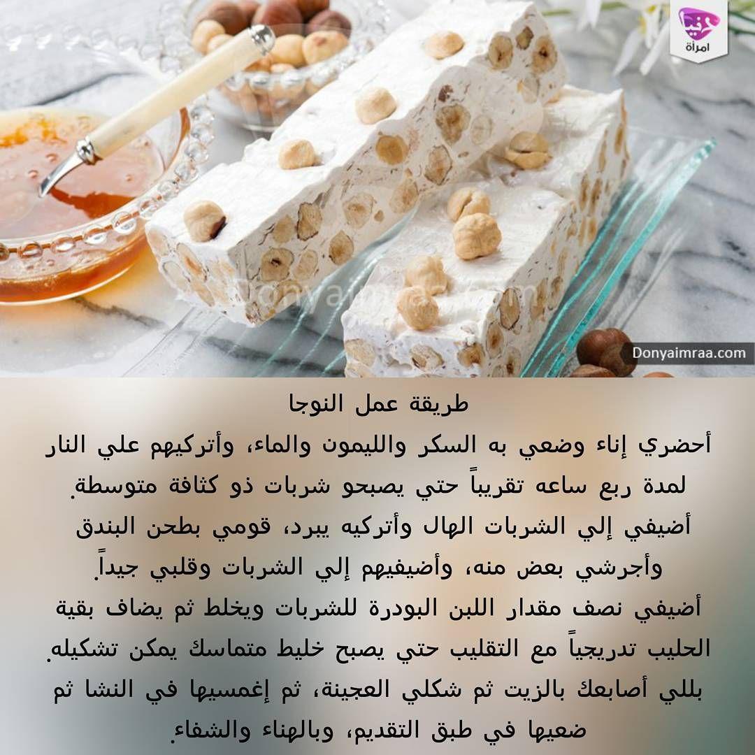 Donya Imraa دنيا امرأة On Instagram النوجا من أشهر الحلويات التي يعشقها الأطفال ونجد أنهم يقومون بشراء العبوات الموجودة با Tunisian Food Food Food And Drink