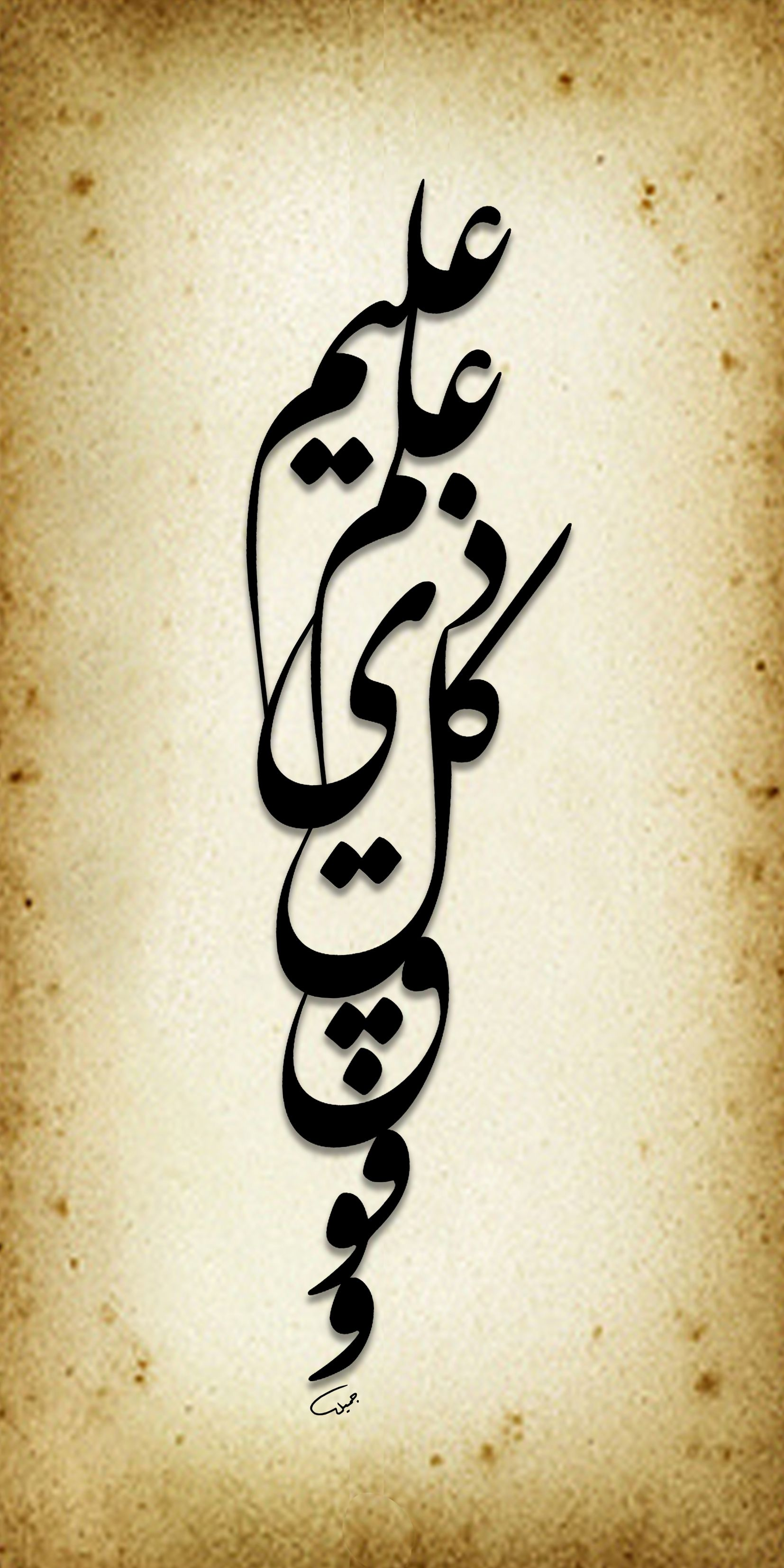 وفوق كل ذي علم عليم Arabic Art Arabic Calligraphy Calligraphy