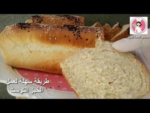 خبز التوست طريقة تحضيرها في المنزل سهلة ولذيذة جربوها الحلقة 72 Food Dessert Recipes Hot Dog Buns