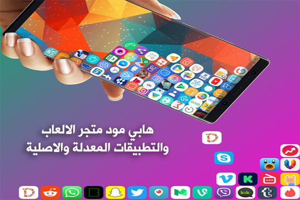 تحميل Happymod للاندرويد متجر الالعاب والتطبيقات المعدلة والاصلية بروابط مباشرة 2020 App Android