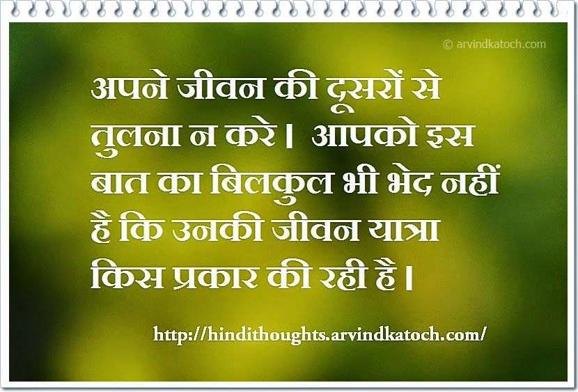 Don't compare your life to others (Hindi Thought) अपने