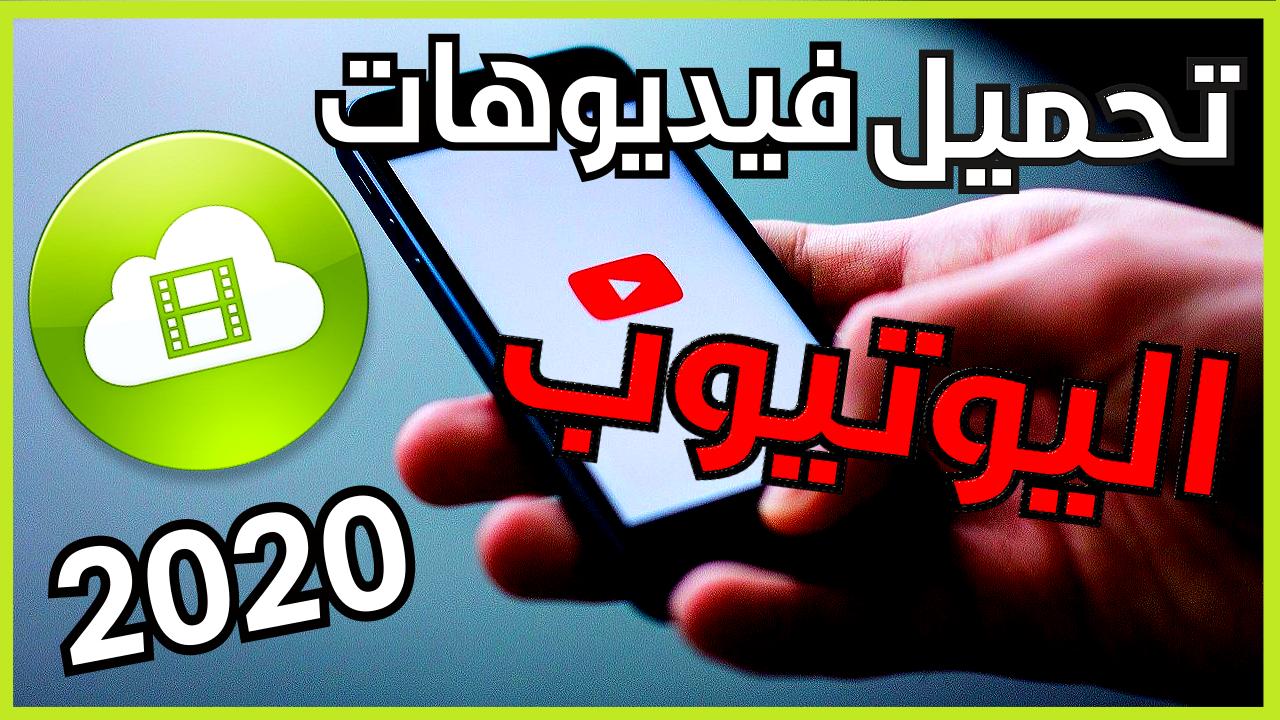 تحميل فيديوهات اليوتيوب 2020 برنامج رهيب و مفعل مدى الحياة Youtube Music Otp