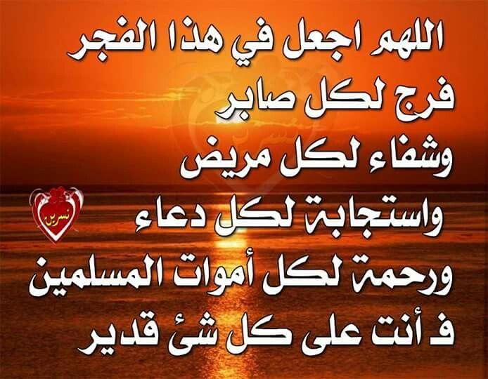 صباح الخير الفجر Arabic Calligraphy Calligraphy