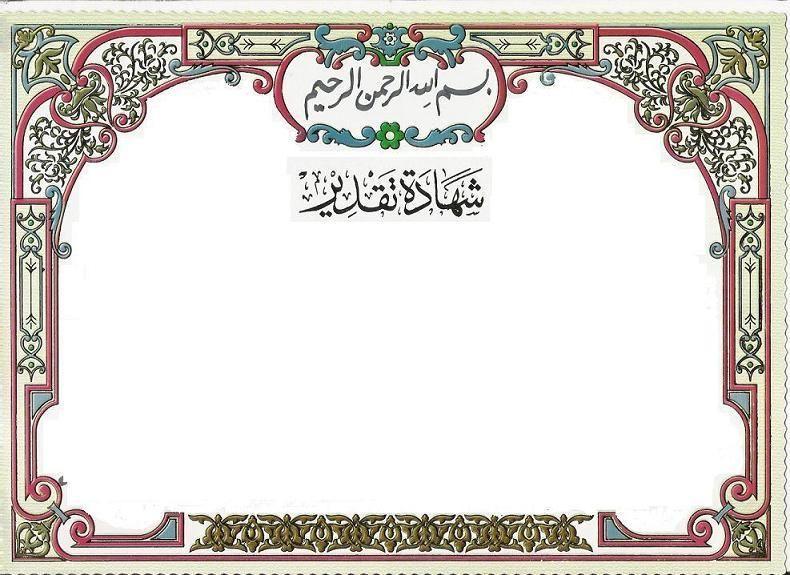 نموذج شهادة شكر وتقدير 1 Jpg 790 575 Certificate Design Template Frame Border Design Certificate Design