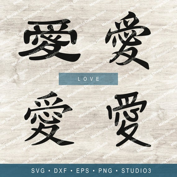 Download Chinese characters svg dxf eps png files - kanji ...