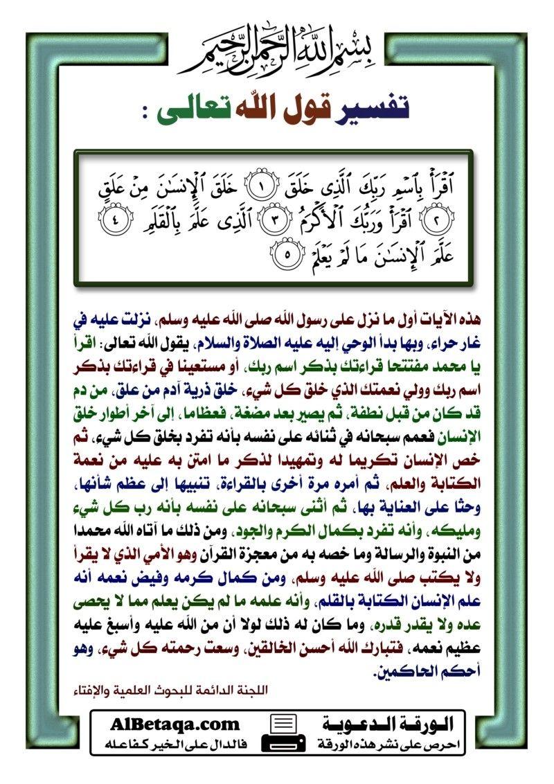 تفسير الآيات الأول من سورة العلق اقرأ باسم ربك الذي خلق خلق الإنسان من علق اقرأ وربك الأكرم الذي علم بالقلم علم الإنسان ما Holy Quran Hadeeth Ramadan
