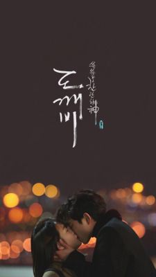Goblin Wallpaper Tumblr Goblin The Lonely And Great God Goblin Korean Drama Wallpaper Goblin Korean Drama