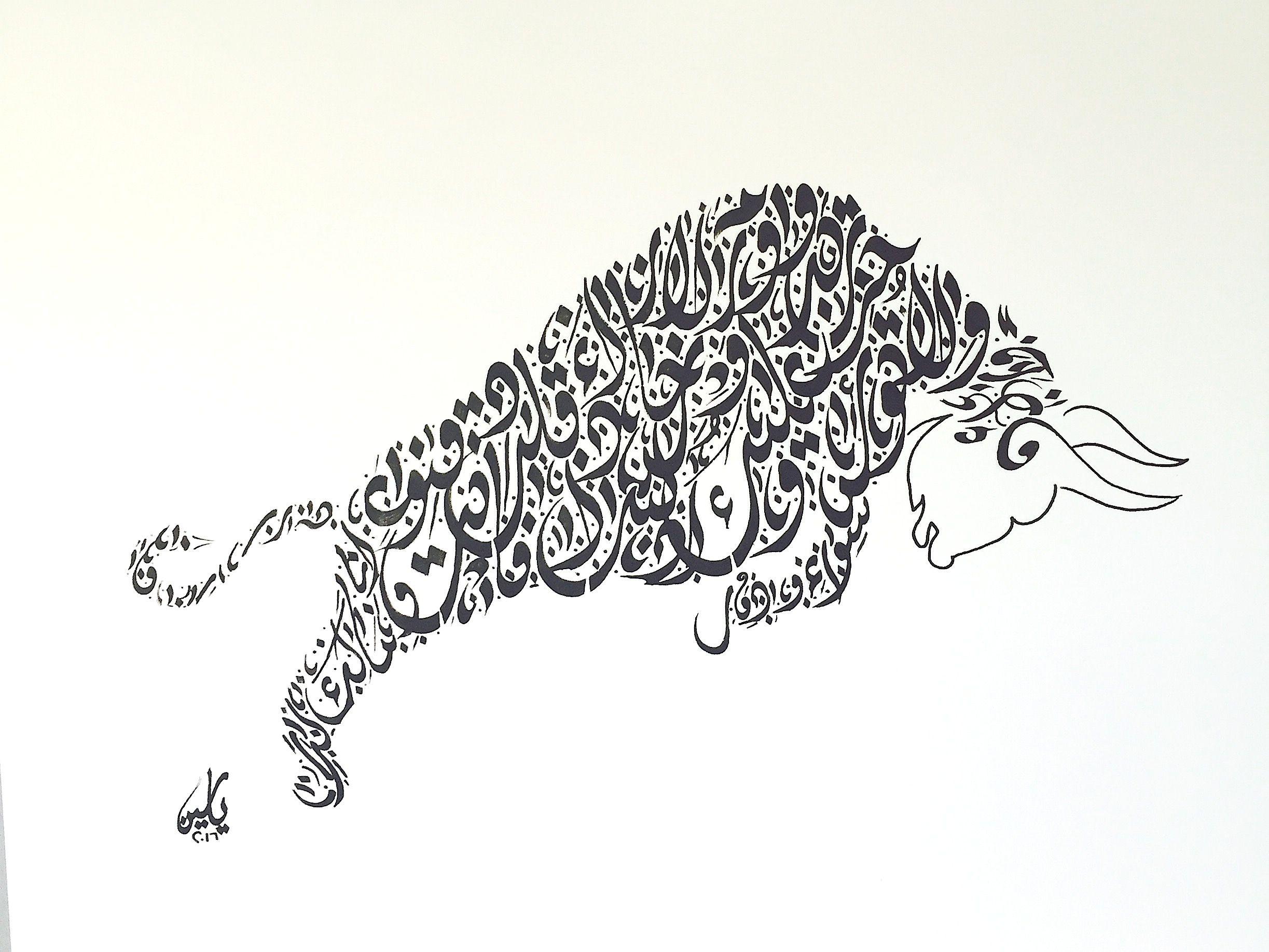 Bull of Arabia - Arabic Calligraphy | Arabic Calligraphy