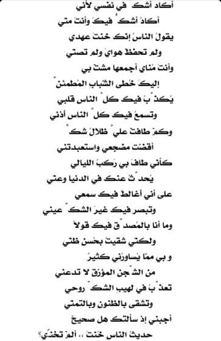 Pin By Moon Light On اجمل القول Pretty Words Arabic Poetry Arabic Quotes