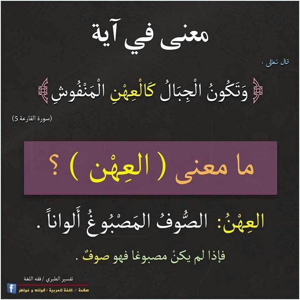 معنى كلمة العهن في قوله تعالى وتكون الجبال كالعهن المنفوش Islamic Love Quotes Islamic Quotes Quran Learn Islam