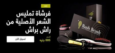 مول العرب Rush Brush فرشاة تمليس الشعر الأصلية رش برش Brush Power
