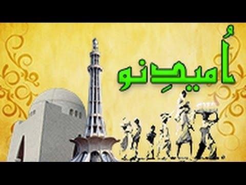 Umeed-e Nau ~ Sara Khan & Agha Ali ~ Telefilm