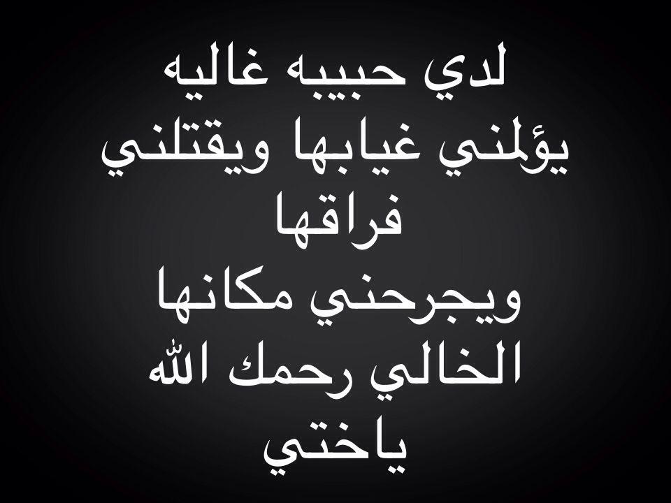 ربنا يرحمك ياحبيبه قلبي ياسوما Arabic Poetry Prayers Arabic Calligraphy