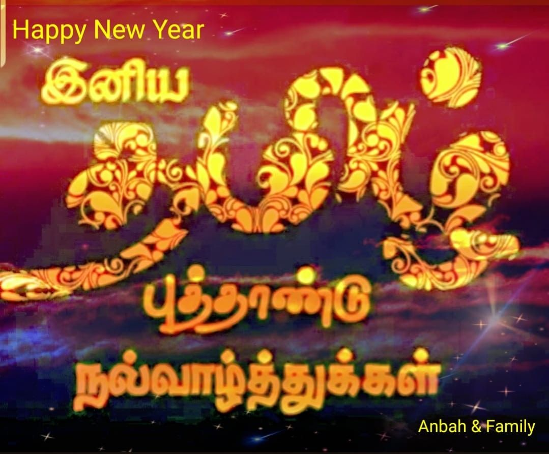 Puthandu Vazthukal / Happy Tamil New Year Happy diwali