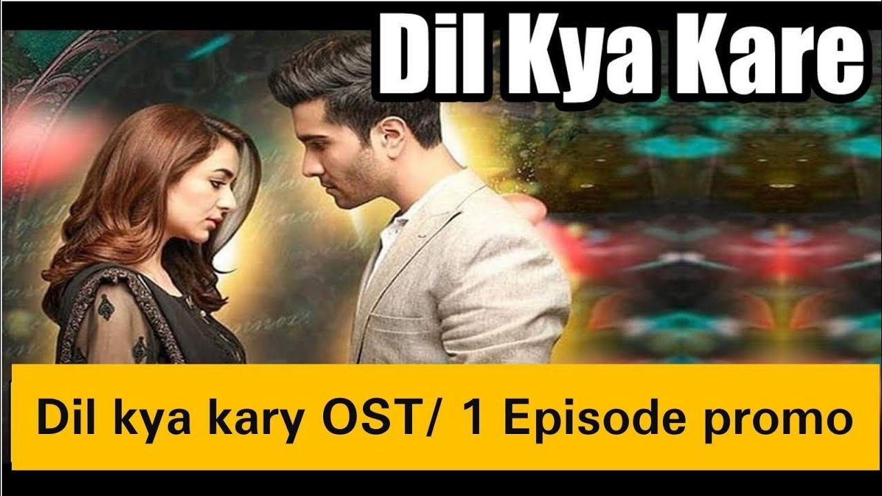 Dil Kya Kare Episode 1 Full Ost Teaser Promo Feroz Khan Yamna Zaidi Best Dramas Episodes Kare