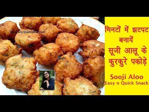 sooji aloo snacks sooji aloo snacks recipe in hindialoo suji snacks forumfinder Choice Image