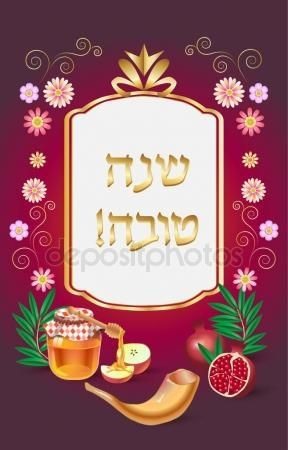 Download rosh hashanah card jewish new year greeting text happy download rosh hashanah card jewish new year greeting text m4hsunfo