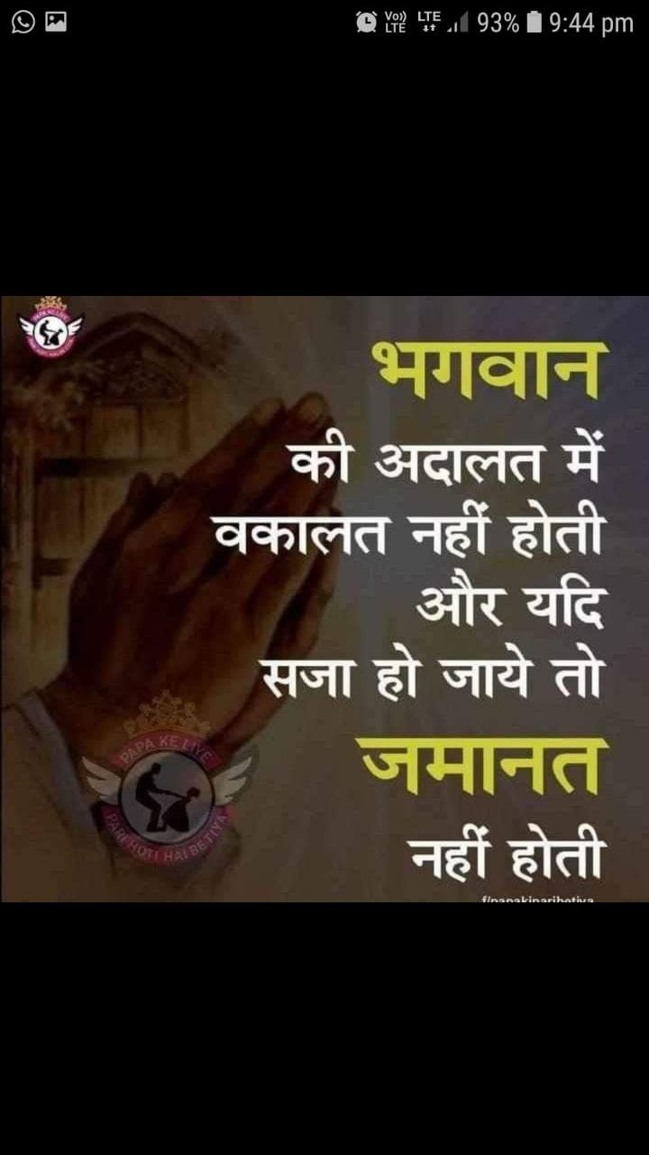 Positive Attitude Quotes Images In Hindi 2