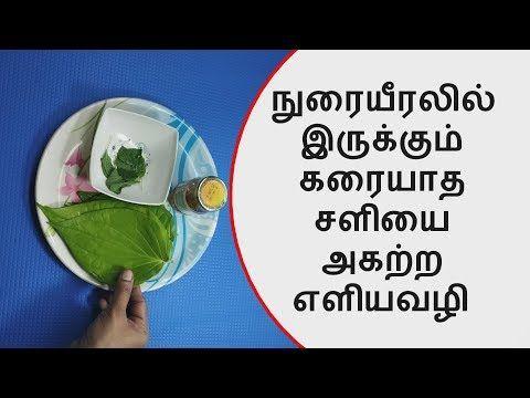 ந ர ய ரல ல உள ள கர ய த சள ய ய ம இத கர க க ம cough cold remedy tamil youtube in 2020 on hebbar s kitchen halwa id=40511