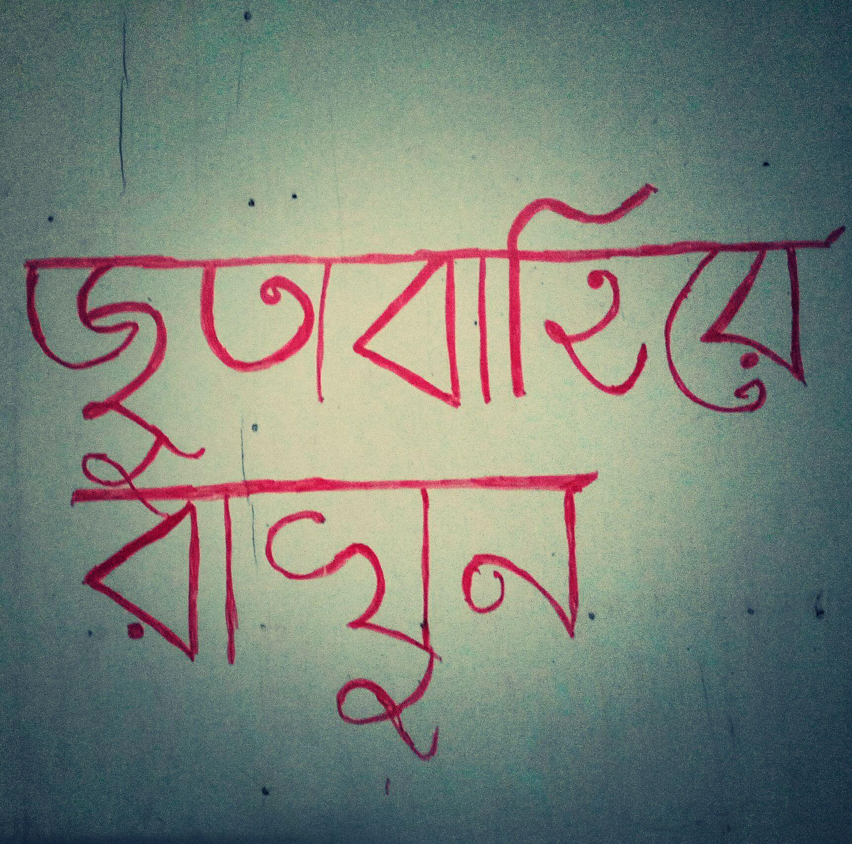 Bengali Alphabet For Sylheti Alfabeto T Alphabet And India