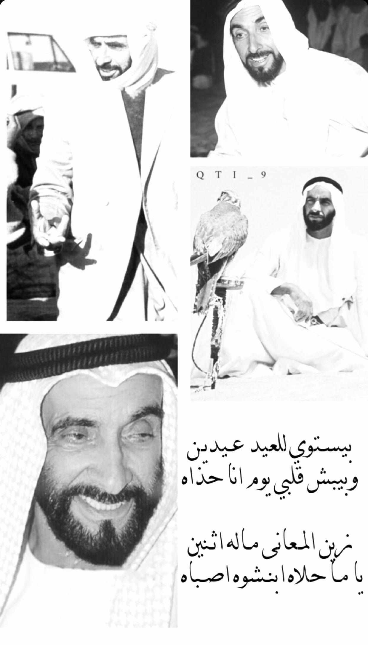 اللهم ارحم الشيخ زايد History Uae Beautiful Arabic Words Quran Quotes Inspirational