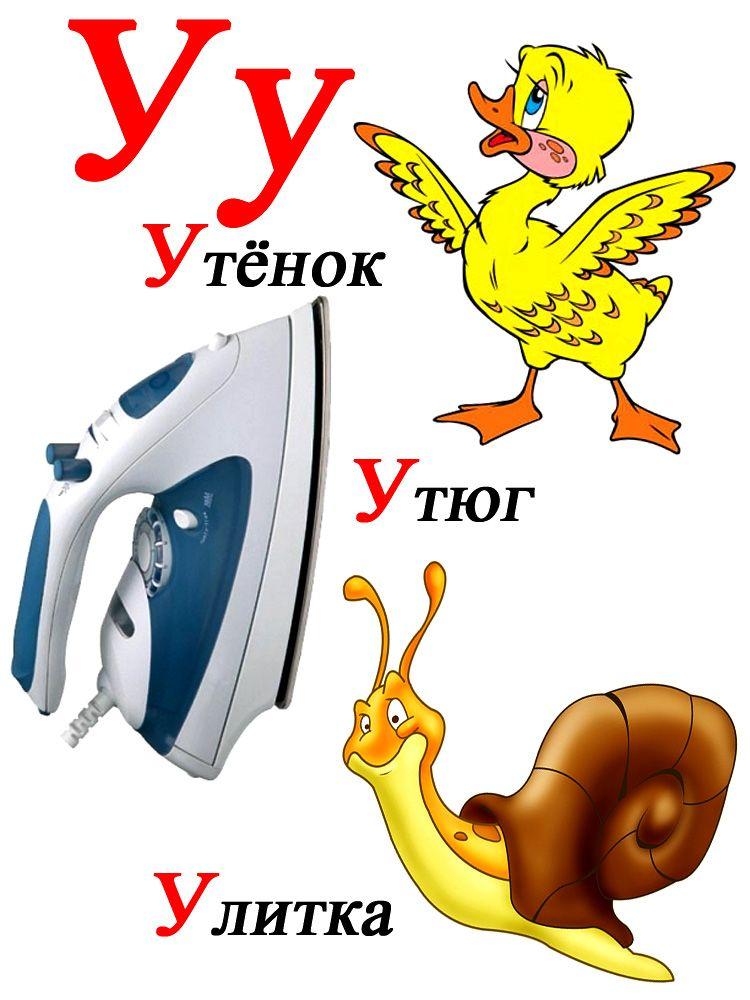 Слова начинающиеся на букву У | Дошкольные учебные ...