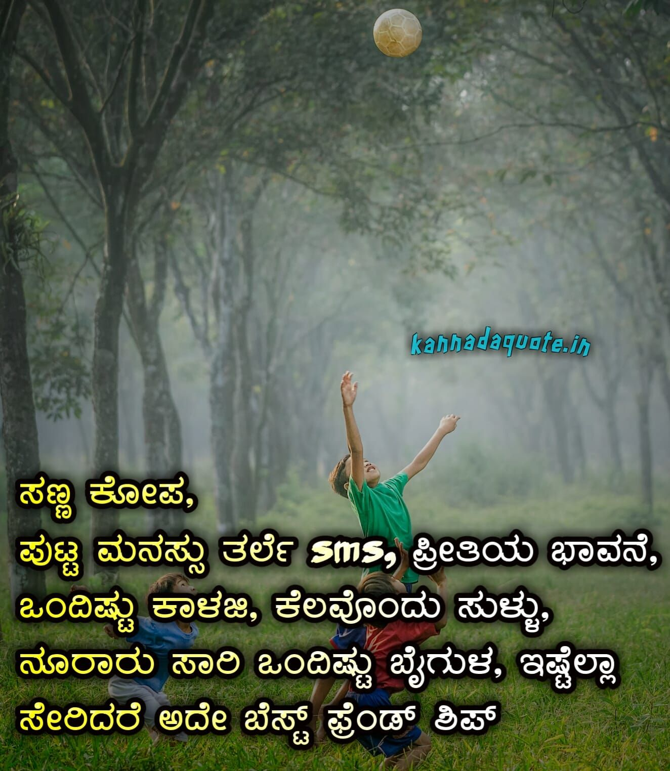 Friendship Quotes In Kannada With Images Friendship Quotes Meaningful Friendship Quotes Short Friendship Quotes