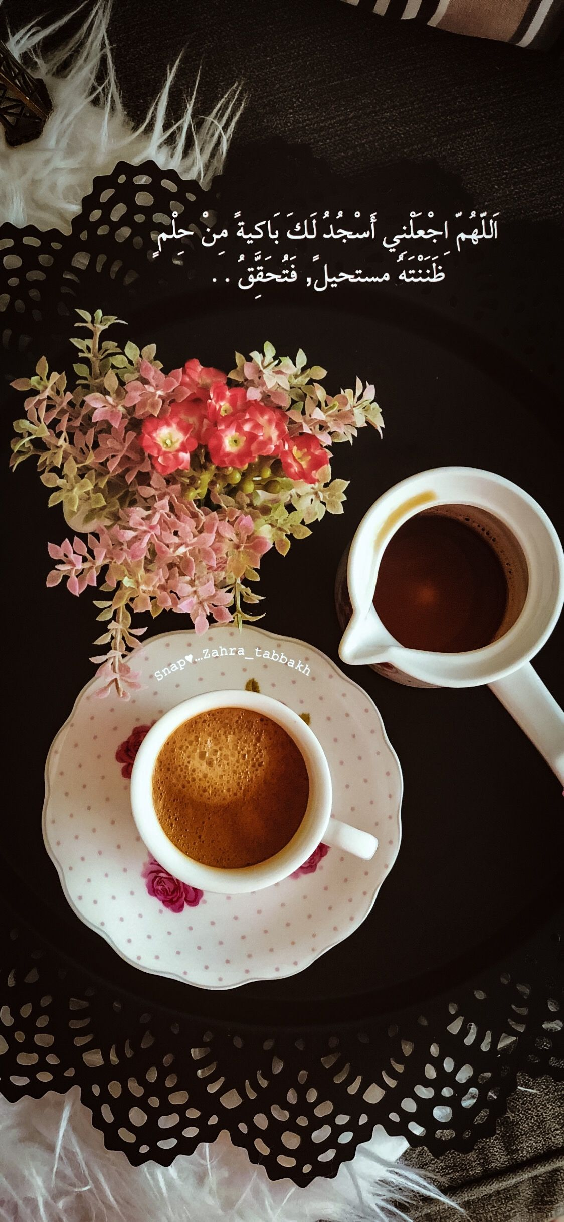 Pin By Main Ail On قهوة Prayer For The Day Coffee Flower Islamic Pictures