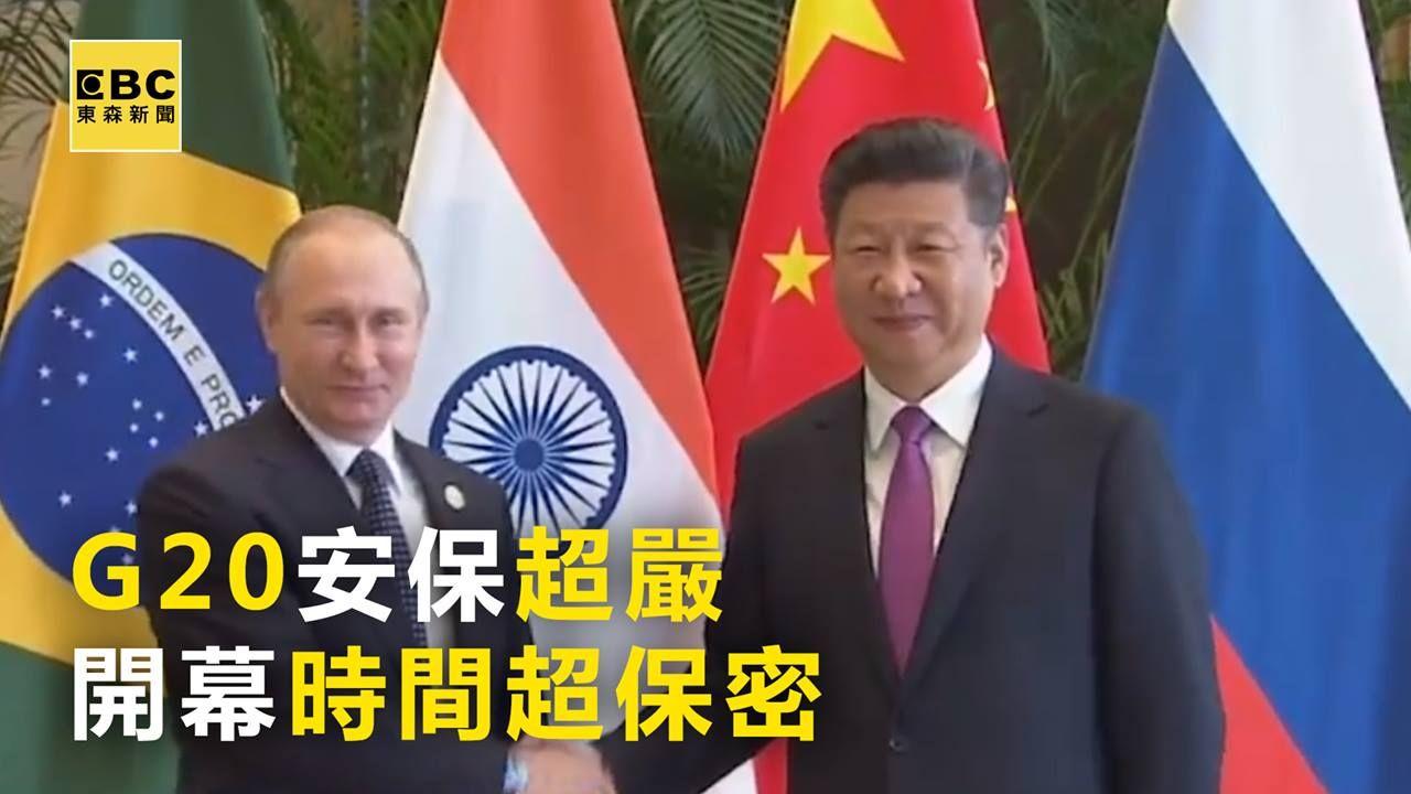 最新》G20安保超嚴 開幕時間超保密 #Q編:快來看看高峰會的最新狀況~ #請分享:tag關心高峰會發展的朋友!  記者:蘇日宏 報導 #高峰會 #大陸