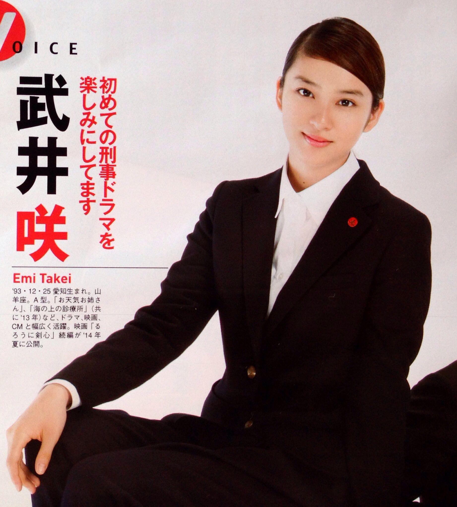 emi takei かわいい人 武井 咲 女優