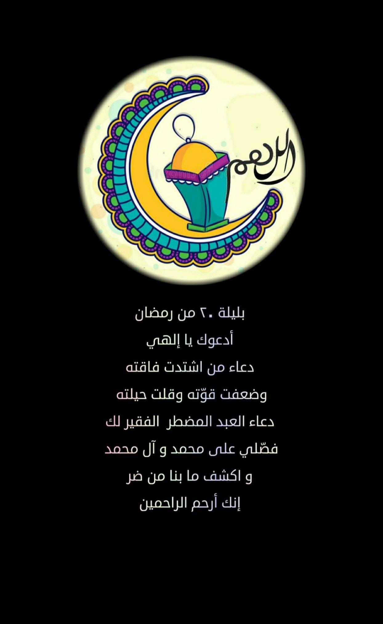 اللهــــم بليلة ٢٠ من رمضان أدعوك يا إلهي دعاء من اشتدت فاقته وضعفت قو ته وقلت حيلته دعاء العبد المضطر الفقير لك فص Ramadan Ramadan Cards Ramadan Greetings