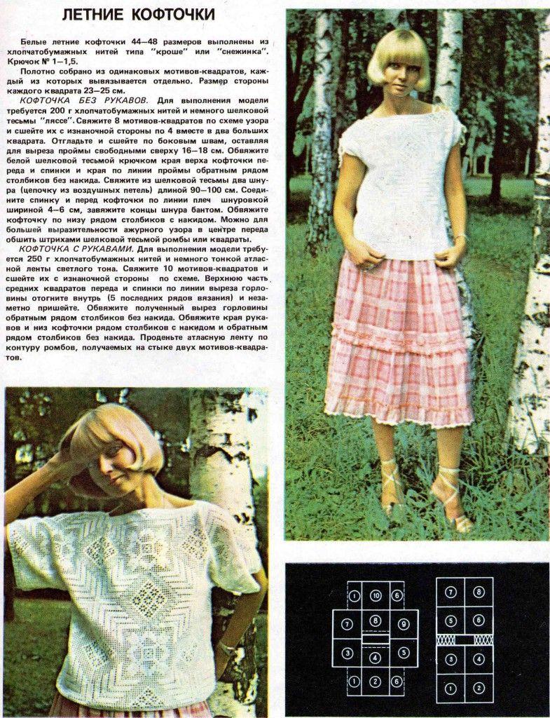 летние кофточки крючком своими руками описание вязания фото схемы