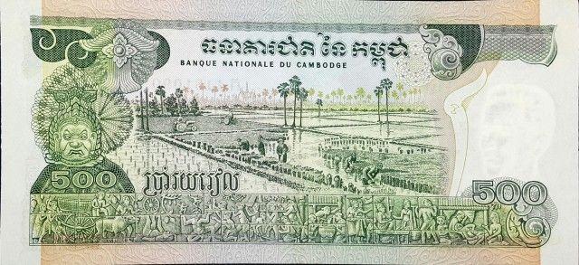 1972 ND P-4c Cambodia 1 Riel UNC